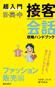 sekkyaku_book_senkenT
